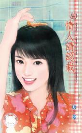 情人請認栽~我愛芳鄰之一《限》: 禾馬文化甜蜜口袋系列468