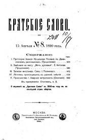 Братское слово: журналь, посвященный изучению раскола, Выпуски 8-9