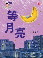 等月亮——周粲童诗