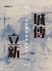 城傳立新──香港城市規劃發展史(1841-2015)