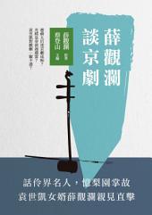 薛觀瀾談京劇