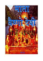 Mata Vaishno Devi Ki Katha: Hindu Religion