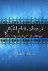 ترجيحات الإمام الشوكاني في كتابه نيل الأوطار قسم المعاملات