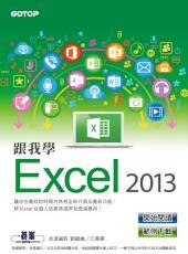 跟我學Excel 2013(電子書)