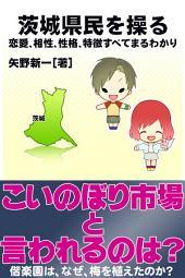 茨城県民を操る: 恋愛、相性、性格、特徴すべてまるわかり