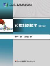 """""""十二五""""职业教育国家规划教材·药物制剂技术(第二版)"""