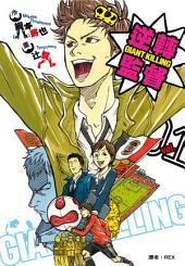 逆轉監督GIANT KILLING(1)