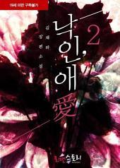 낙인, 애(愛) 2 (완결)