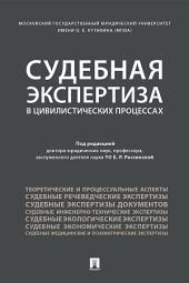 Судебная экспертиза в цивилистических процессах. Научно-практическое пособие