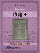 King John (約翰王)