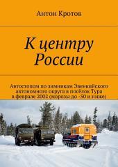 К центру России