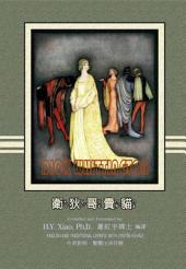 02 - Dick Whittington (Traditional Chinese Zhuyin Fuhao): 衛狄哥賣貓(繁體注音符號)