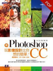 用Photoshop玩影像設計比你想的簡單--快快樂樂學Photoshop CC(電子書)