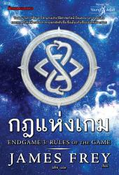 ENDGAME 3 : RULES OF THE GAME กฏแห่งเกม