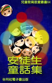 安徒生童話: 兒童教育啟蒙精選叢書