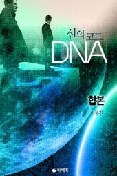 [합본] 신의 코드 DNA (전2권/완결)
