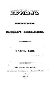Журнал Министерства народнаго просвѣщения: Часть 63