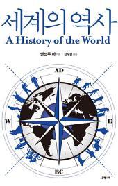 세계의 역사: A History of the World