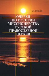 Очерки по истории миссионерства Русской Православной Церкви