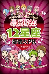 最受歡迎的12星座愛情大PK: 讀品文化072
