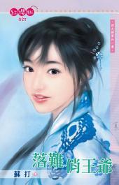 落難俏王爺~四大將軍外一章: 禾馬文化紅櫻桃系列025