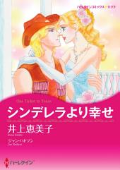 シンデレラより幸せ: ハーレクインコミックス