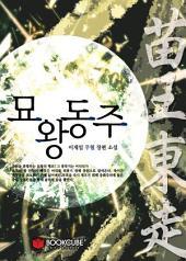[세트] 묘왕동주 (전18권/완결)