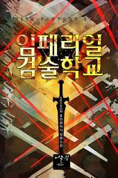 [연재] 임페리얼 검술학교 5화