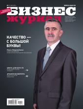 Бизнес-журнал, 2014/11: Республика Башкортостан