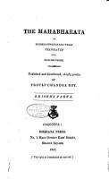 The Mahabharata of Krishna Dwaipayana Vyasa  Bhishma parva PDF