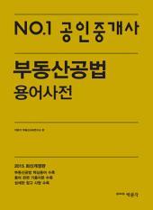 No.1 공인중개사 부동산공법 용어사전: 공인중개사 시험대비