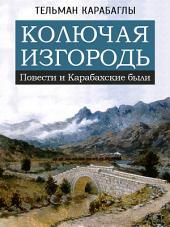Колючая изгородь: Повести и Карабахские были (рассказы): Серия: Роман о войне