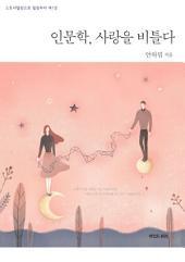 인문학, 사랑을 비틀다 : 스토리 텔링으로 힐링하라 제1강