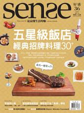 SENSE好感 3月號 NO.36: 五星飯店的經典招牌料理30+