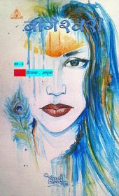 बागेश्वरी -7 , महिला पत्रिका