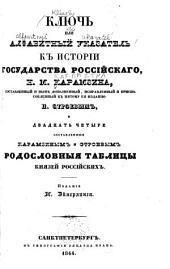 Исторіиа государства россійского: Объемы 5-8