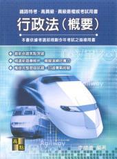 行政法(概要): 鐵路特考