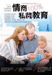 情商100%私藏教育: 培育文化010