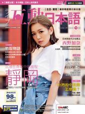 互動日本語 2017 年 10月號 No.10 [有聲版]: 日本新世代少女教主 西野加奈