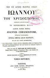 Toy en hagiois patros imon Ioannoy toy Xrysostomoy, ta eyriskomena panta: Volume 7, Part 1