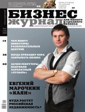Бизнес-журнал, 2008/20: Краснодарский край