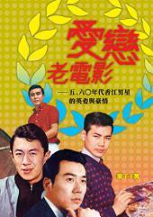 愛戀老電影: 五、六○年代香江男星的英姿與豪情