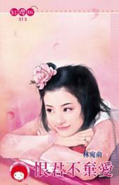 恨君不棄愛《限》: 禾馬文化紅櫻桃系列309