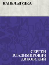 Капельдудка
