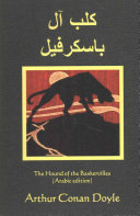 The Hound of the Baskervilles  Arabic Edition  PDF