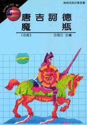 階梯英語故事~3唐吉軻德.魔瓶: 萬人出版102