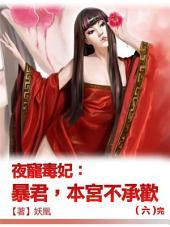 夜寵毒妃:暴君,本宮不承歡(6)-精采完結【原創小說】