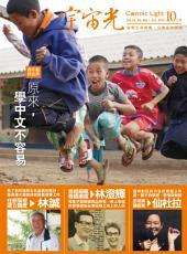 宇宙光雜誌498期: 原來,學中文不容易