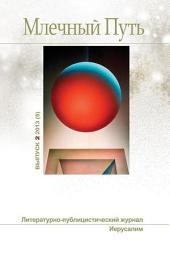 Млечный путь No 2, 2013 (5)
