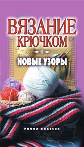 Вязание крючком. Новые узоры: Novye Uzory